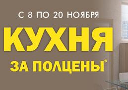 Акция от фабрики «Шатура»!