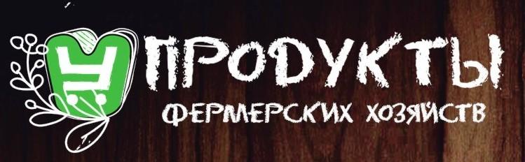 produkty_fermerskih_hozjajstv