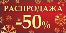 Распродажа диванов со скидкой 50% от фабрики «MOON»!