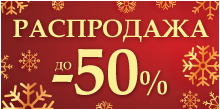 1483105180-Banner_Rasprodazha_220kh110