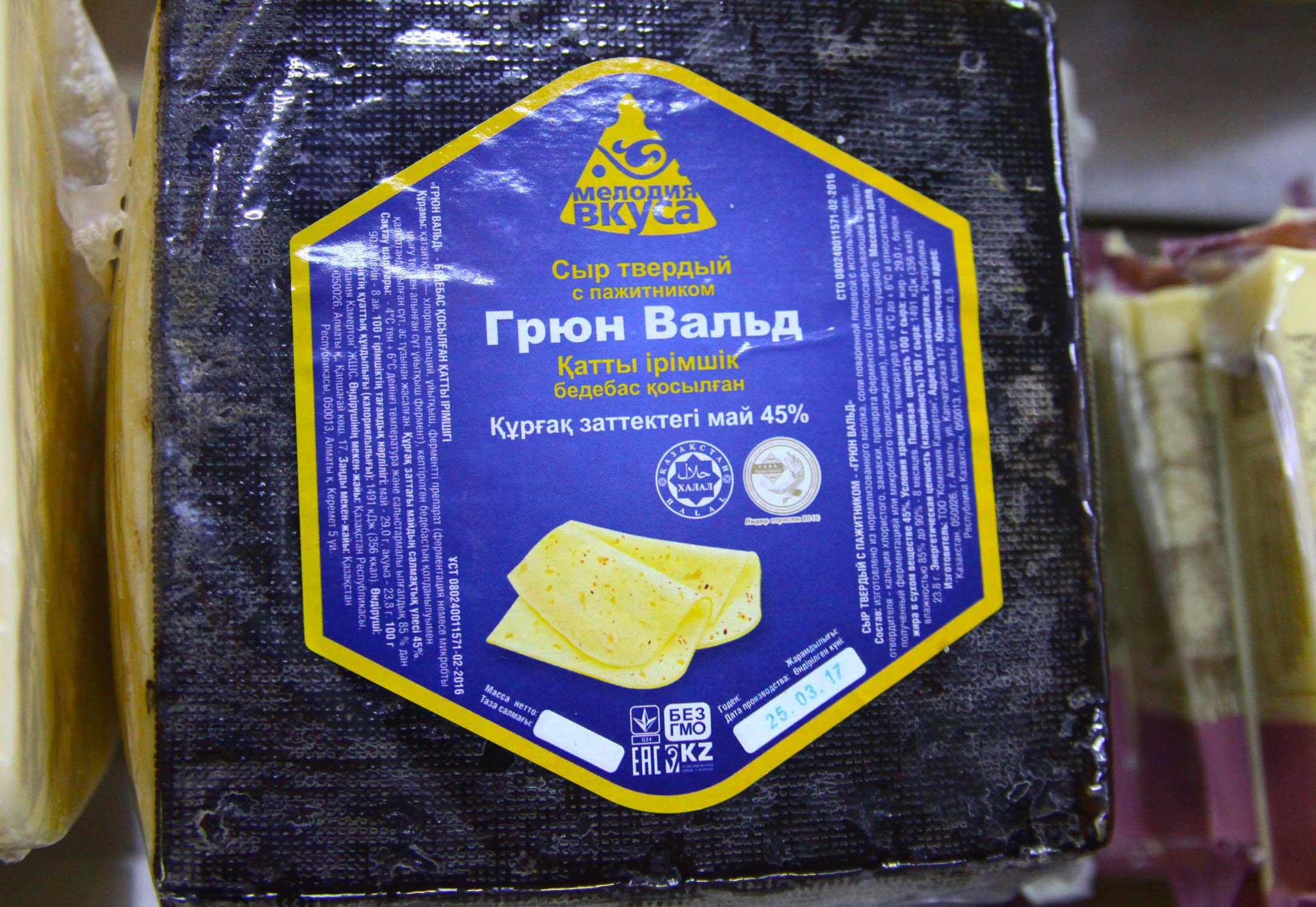 Сыр 15