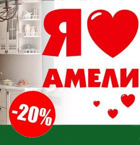 Акция «Я люблю Амели»