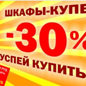 Шкаф-купе со скидкой 30%!