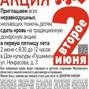 XIII Донорская акция. ДК «Пушкино» 2 июня 2017 года