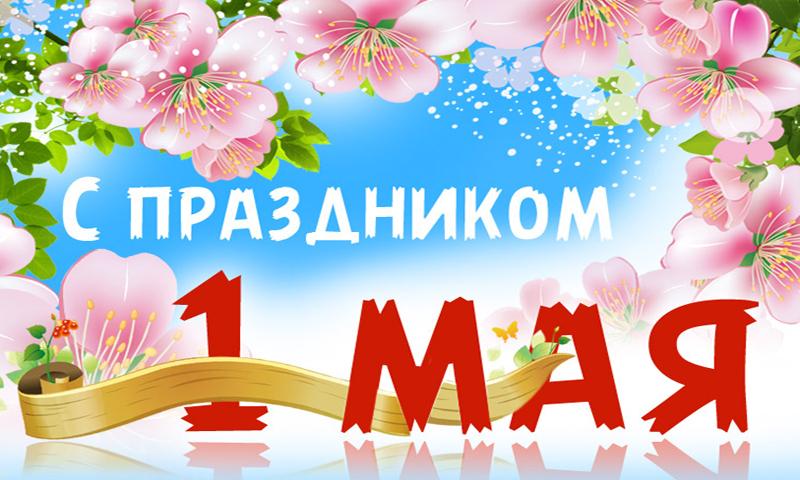 Торговый Град «Пулмарт» поздравляет всех с 1 мая!