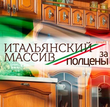 Акция от фабрики кухонь «Спутник Стиль»!