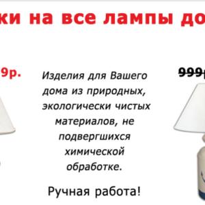 Скидки на все лампы в супермаркете товаров для дома «Домания»!