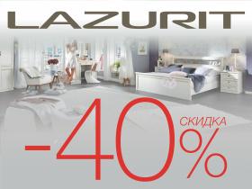 Акция от фабрики «Лазурит» «Победа над ценами»!