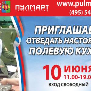 Выставка военной техники и вооружения в ТК «Пулмарт»