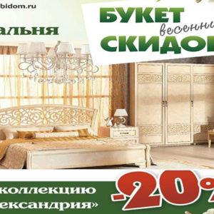 Акция от фабрики «Любимый Дом» — скидка 20%!