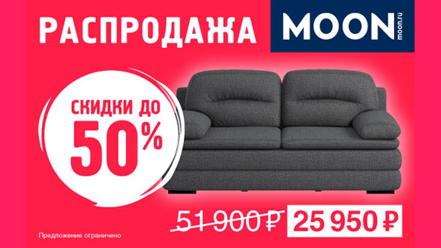 Распродажа мебели до 50% в ТГ Пулмарт