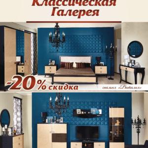 Скидки на коллекцию «Виталия» в «Любимом доме»!