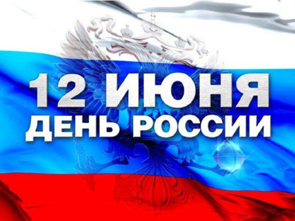 ТГ «Пулмарт» поздравляет вас с Днем России!