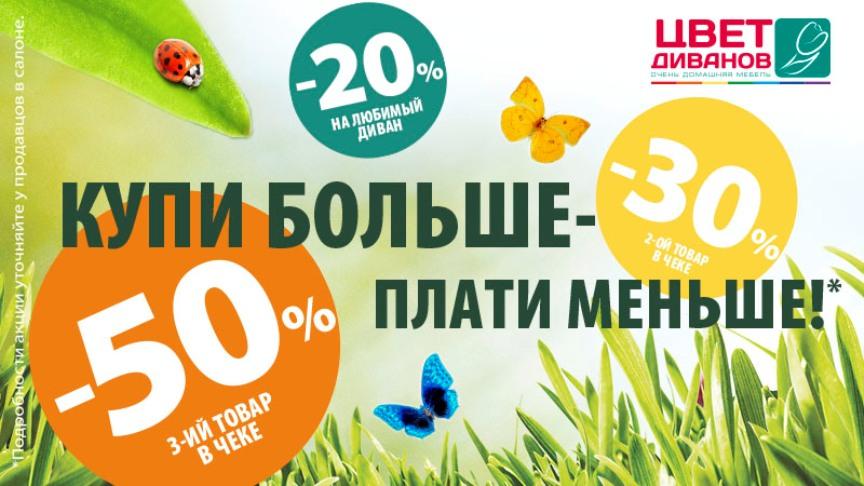 Акция от «Цвета Диванов» — только в июне и июле покупай больше – плати меньше!