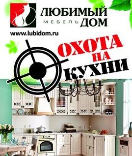 Охота на кухни в «Любимом доме»!