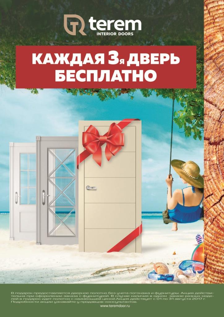 В салоне «Двери России» каждая третья дверь бесплатно!