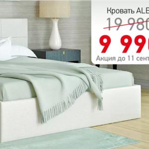 Выгодные покупки с ОРМАТЕК – это просто! Кровать Alba всего за 9 990 рублей*!