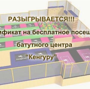 Открытие батутного центра «Кенгуру» и розыгрыш призов!