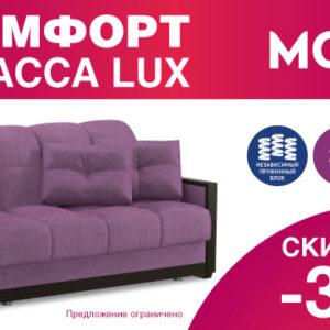 Скидки до 30% на мебель класса LUX от MOON!