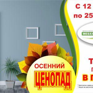 Акция от салона «Двери России»!