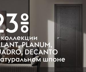 Акции в салоне «Двери России»!