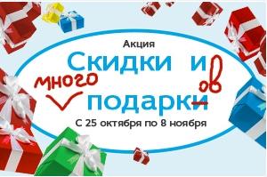 Акция «Скидки и МНОГО подарков» от «ТОРИС»!