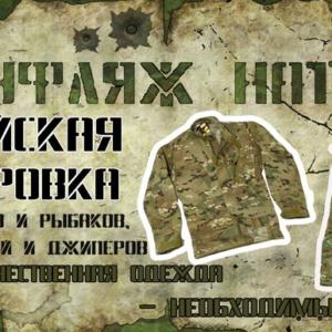 Прочная и надежная одежда для охотников, рыбаков и туристов!