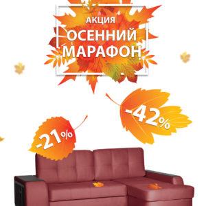Акция от сети салонов мягкой мебели «Цвет Диванов»!