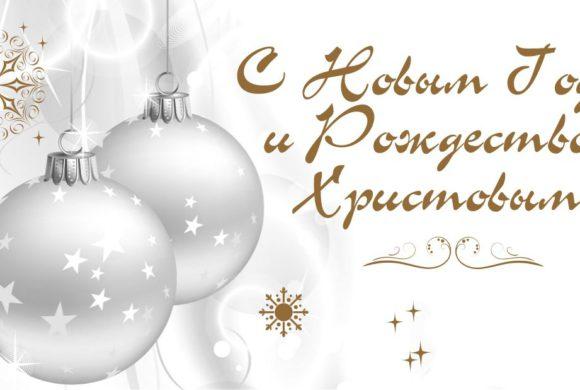 Поздравления с наступающими праздниками и изменения в режиме работы!