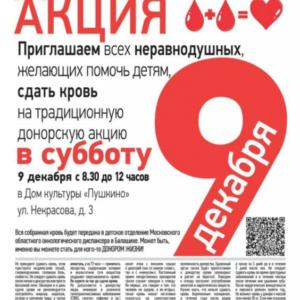 Традиционная донорская акция в г.Пушкино 09 декабря!