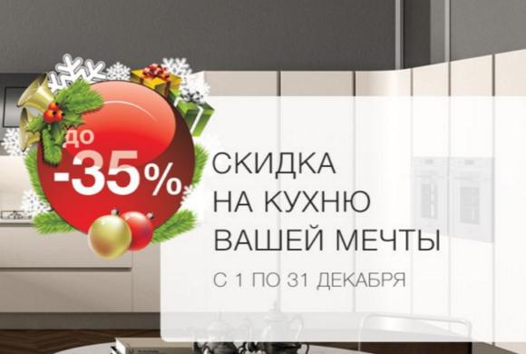 СКИДКА НА КУХНИ ДО 35% в салоне DMI/Дятьково!