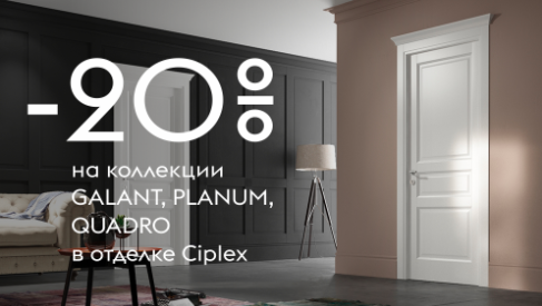 В салоне «Двери России» стартовала акция  -20% на коллекции Galant, Planum, Quadro в Ciplex!