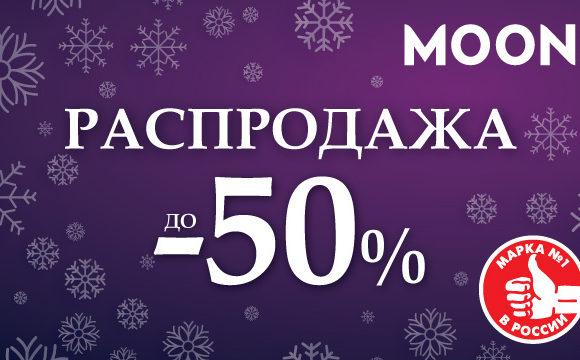 Распродажа мебели до 50% от MOON!