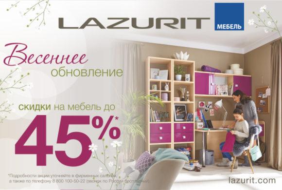 LAZURIT скидки на мебель до 45%