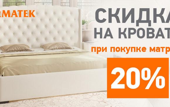 В Орматек месяц март- месяц мягкой мебели!