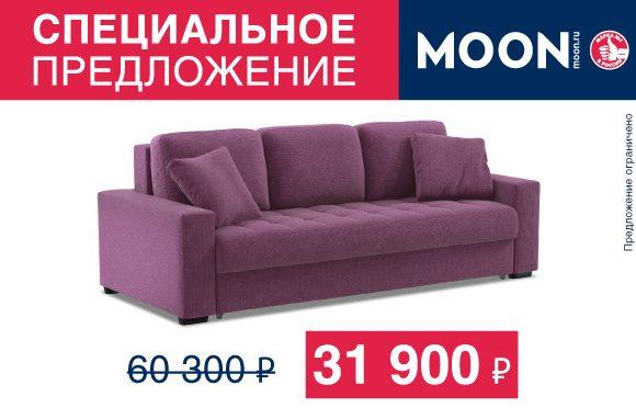 С 20 сентября мебельная компания MOON открывает БАРХАТНЫЙ СЕЗОН!