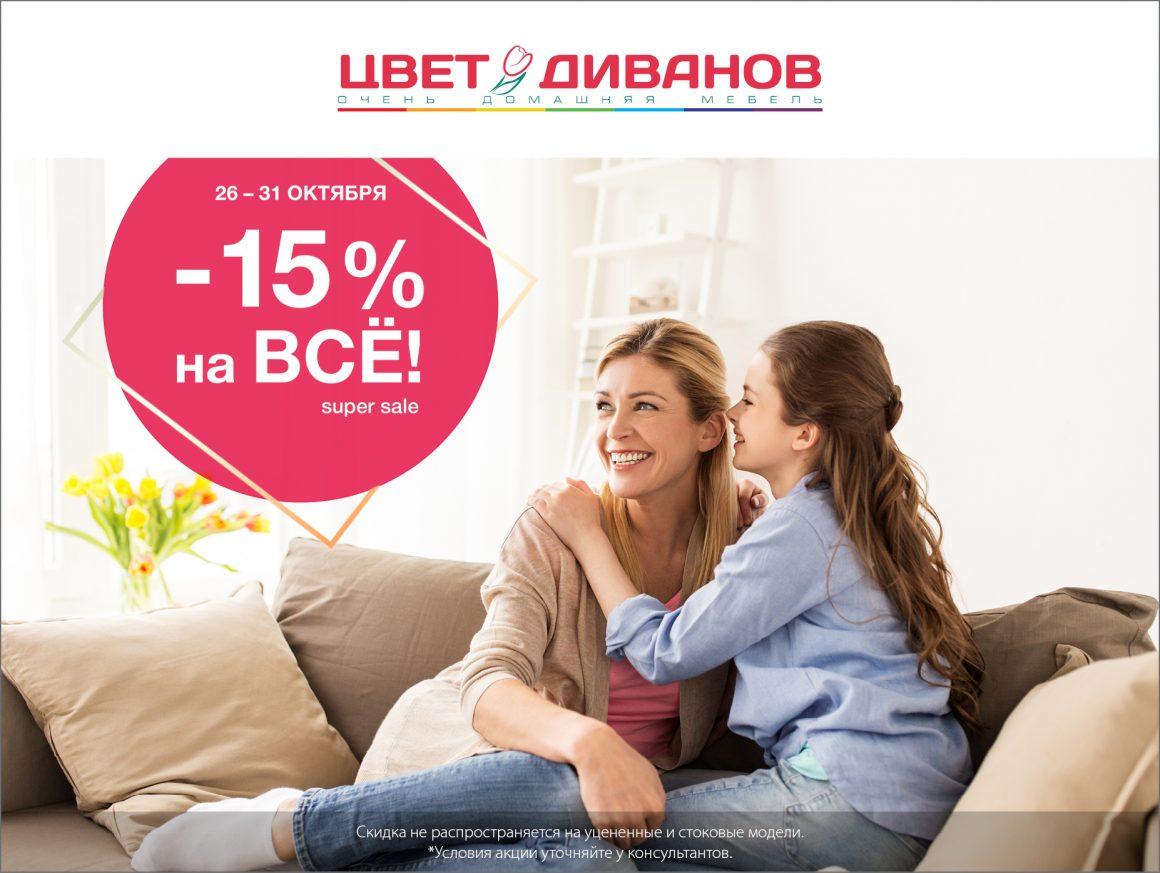 Скидка 15% на все товары во всех салонах «Цвет Диванов»!