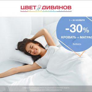 Цвет Диванов скидка 30% на кровать + матрас