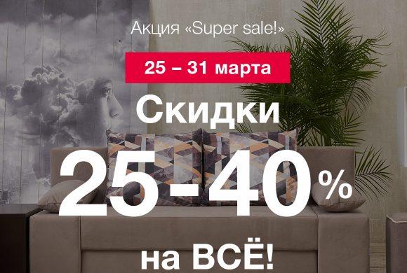 С 25 по 31 марта действует скидка от 25% до 40% на все!