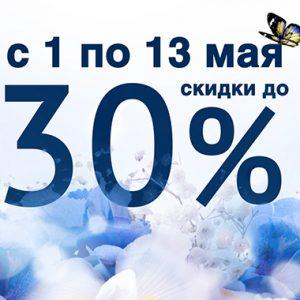 В период с 1 по 13 мая скидка на все дизайны MOON 30%*!