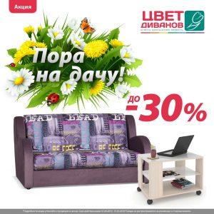 Пора на дачу! Скидка до 30% на мебель и аксессуары!