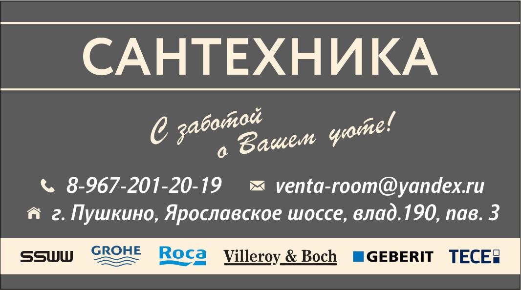 venta-room