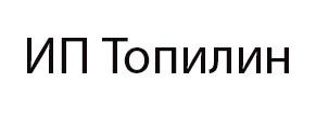 ИП Топилин